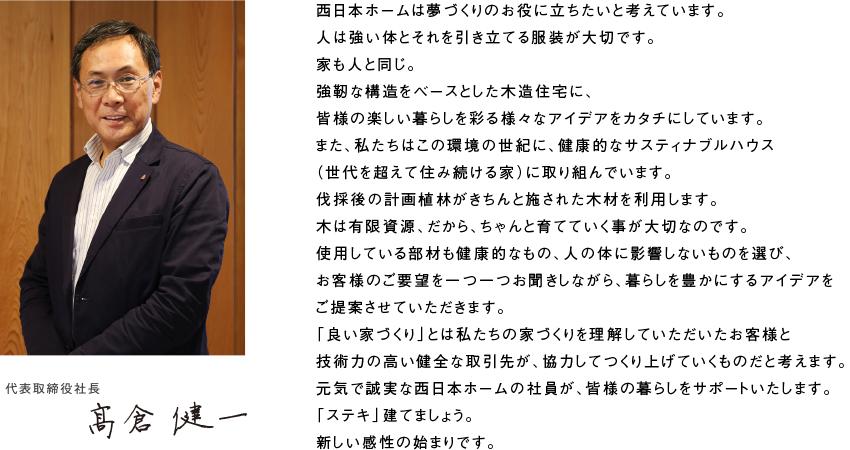 代表取締役社長 髙倉健一