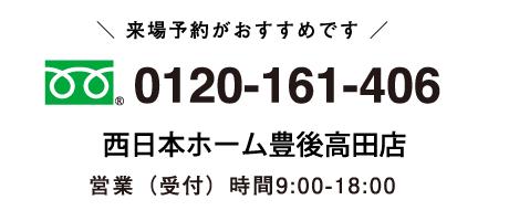 来場予約がおすすめです 0120-161-406 西日本ホーム豊後高田店 営業(受付)時間 9:00~18:00