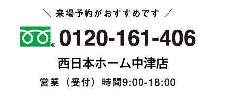 来場予約がおすすめです 0120-161-406 西日本ホーム中津店 営業(受付)時間 9:00~18:00