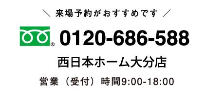 来場予約がおすすめです 0120-686-588 西日本ホーム大分店 営業(受付)時間 9:00~18:00