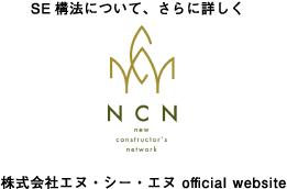 株式会社エヌ・シー・エヌ official website