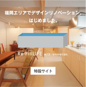 Re-FillLIFEリノベーションで叶える自由な暮らし