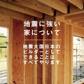 地震に強い家にういて 地震大国日本のビルダーとしてできることはすべてやります。