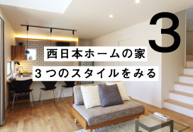 西日本ホームの家3つのスタイルをみる