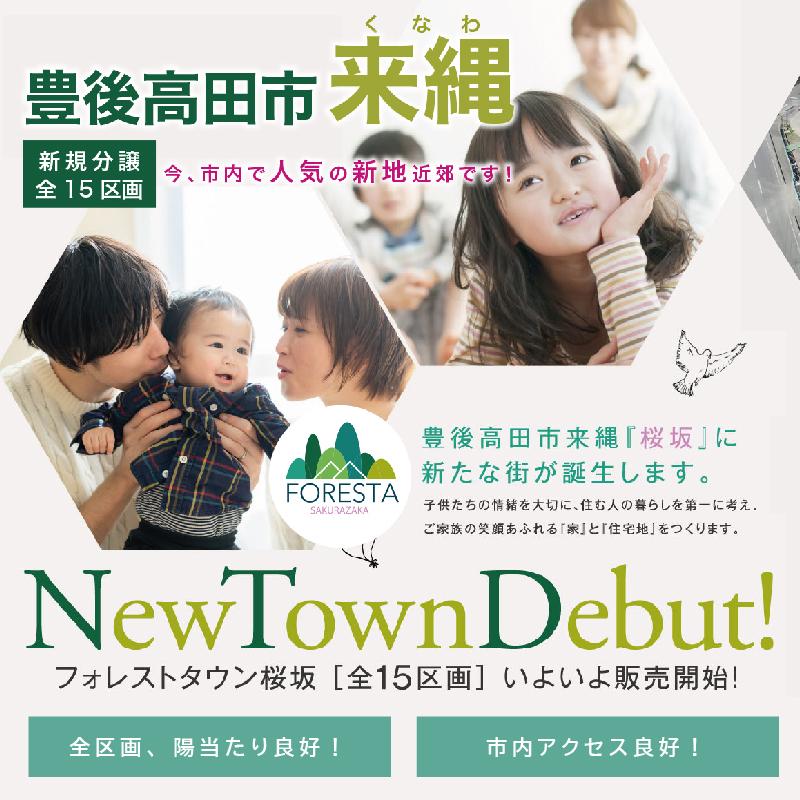 【豊後高田市来縄 「フォレストタウン桜坂」全15区画 ただいま好評分譲中です!