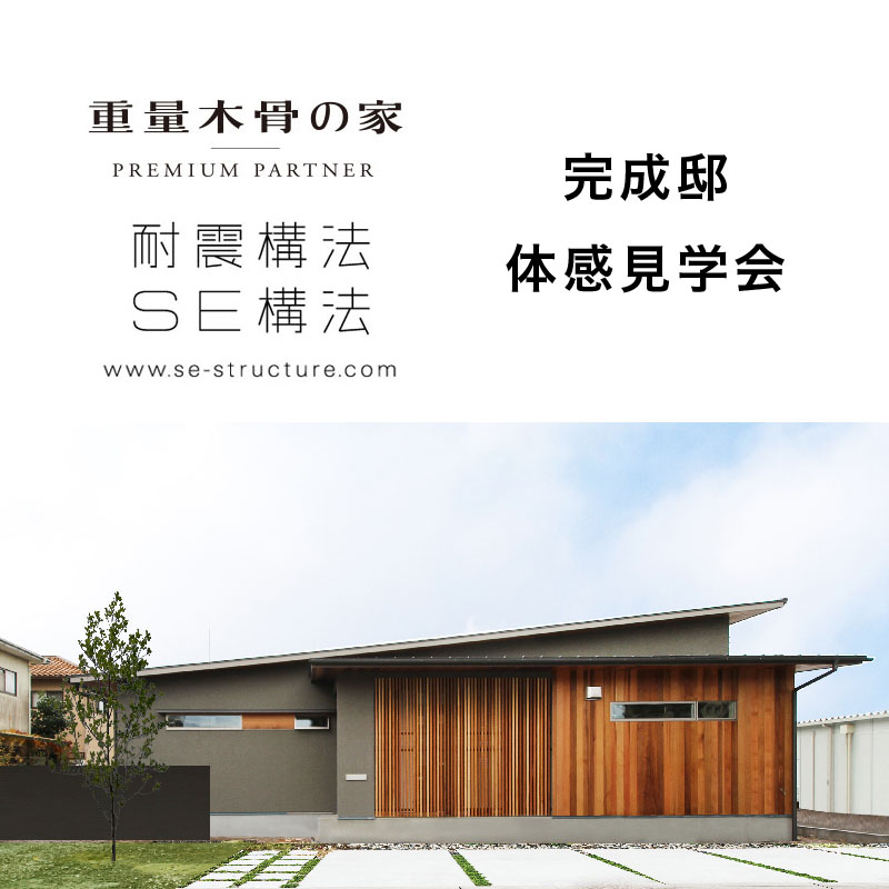【宇佐市四日市】耐震構法SE構法「中庭のある平屋」 体感見学会を開催します。
