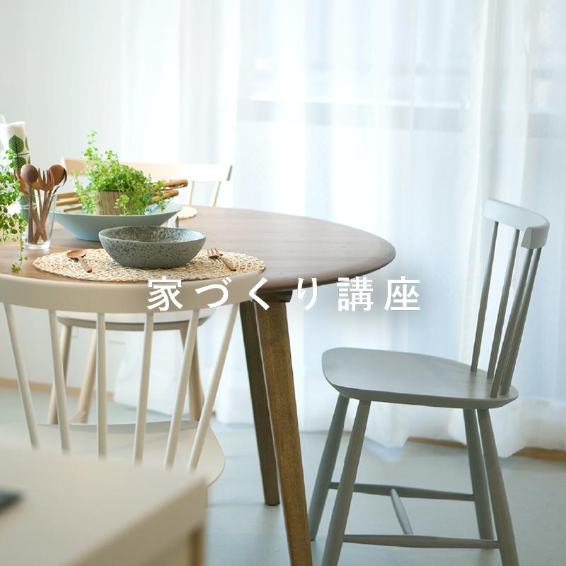 【大分店】  家づくり講座『パッシブデザインの住まいづくり』セミナー<完全予約制>