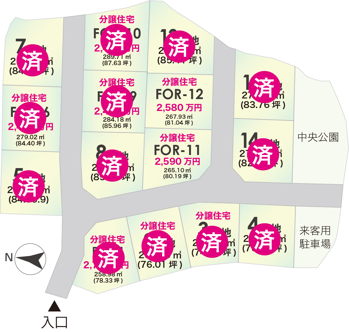 フォレストタウン桜坂 第3期 最終分譲