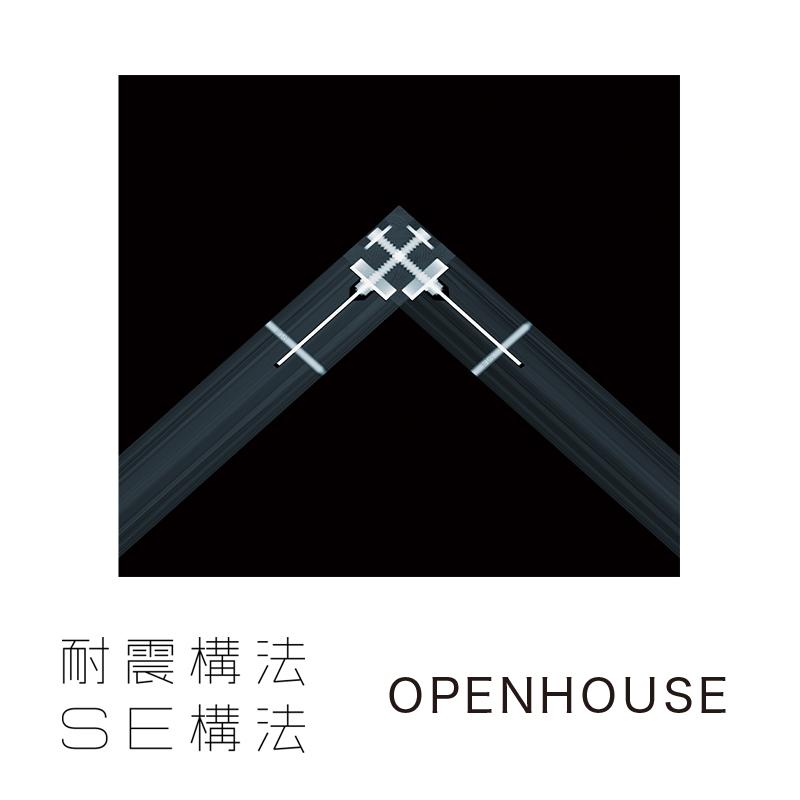 【宇佐市城井】耐震構法SE構法「中庭のある平屋」 体感見学会を開催します。