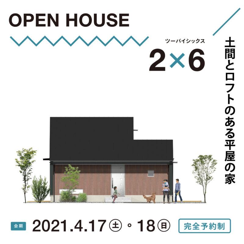 【宇佐市蜷木】「土間とロフトのある平屋の家」 体感見学会を開催します。