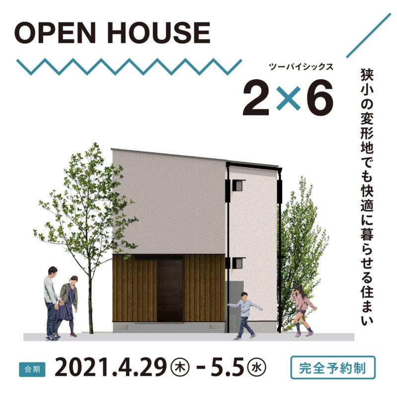 【大分市六坊北町】ツーバイシックス工法「狭小の変形地でも快適に暮らせる住まい」 体感見学会を開催します。