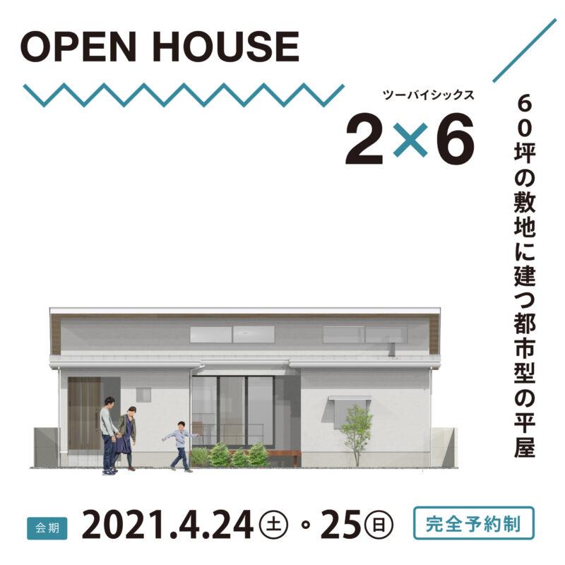 【大分市汐見】ツーバイシックス工法「60坪の敷地に建つ都市型の平屋」 体感見学会を開催します。