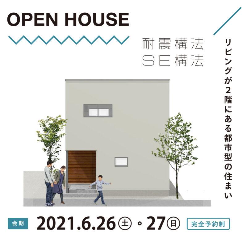 【大分市南鶴崎】耐震構法SE構法「リビングが2階にある都市型の住まい」 体感見学会を開催します。