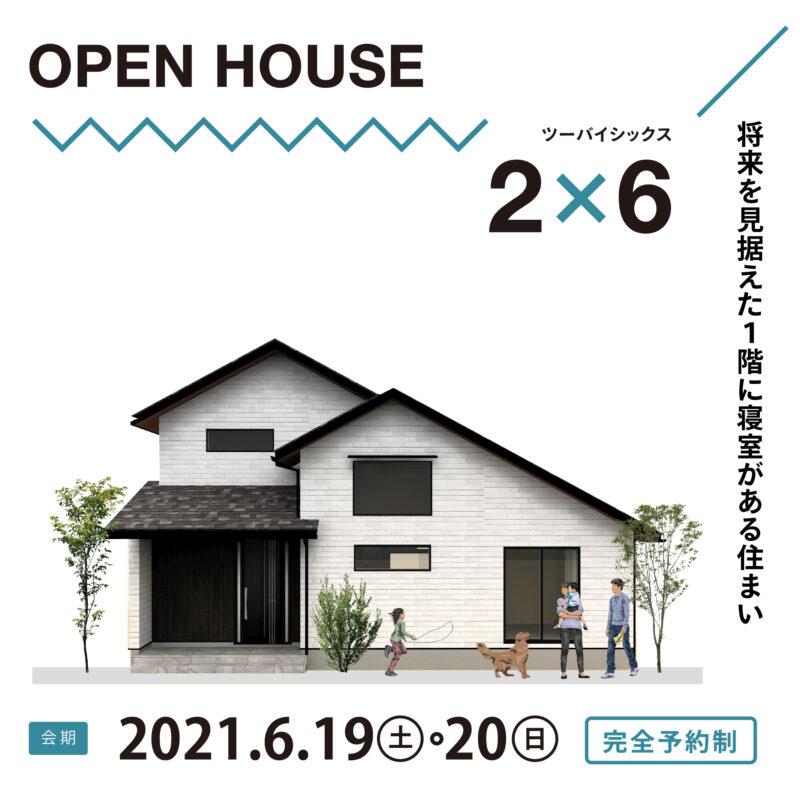 【宇佐市中原】「将来を見据えた1階に寝室がある住まい」 体感見学会を開催します。