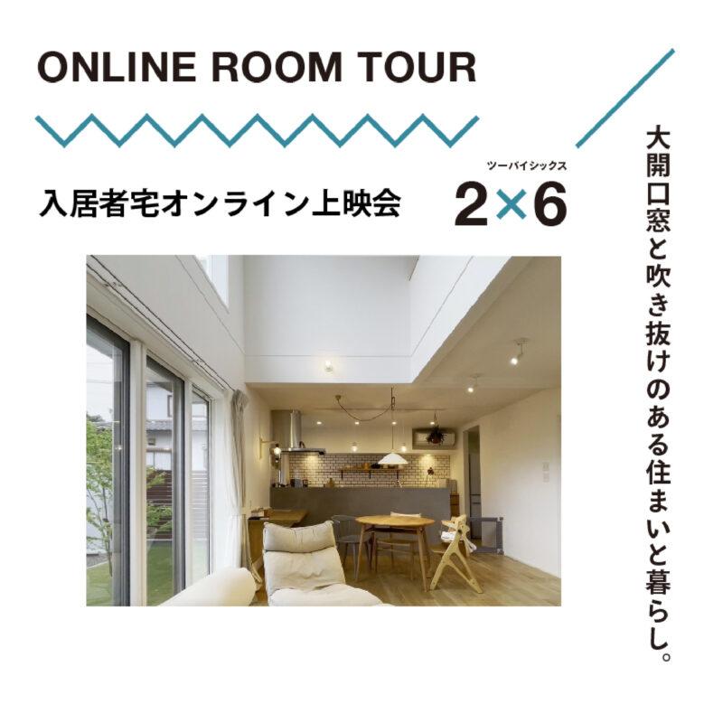 入居者宅オンラインルームツアーを開催中です。