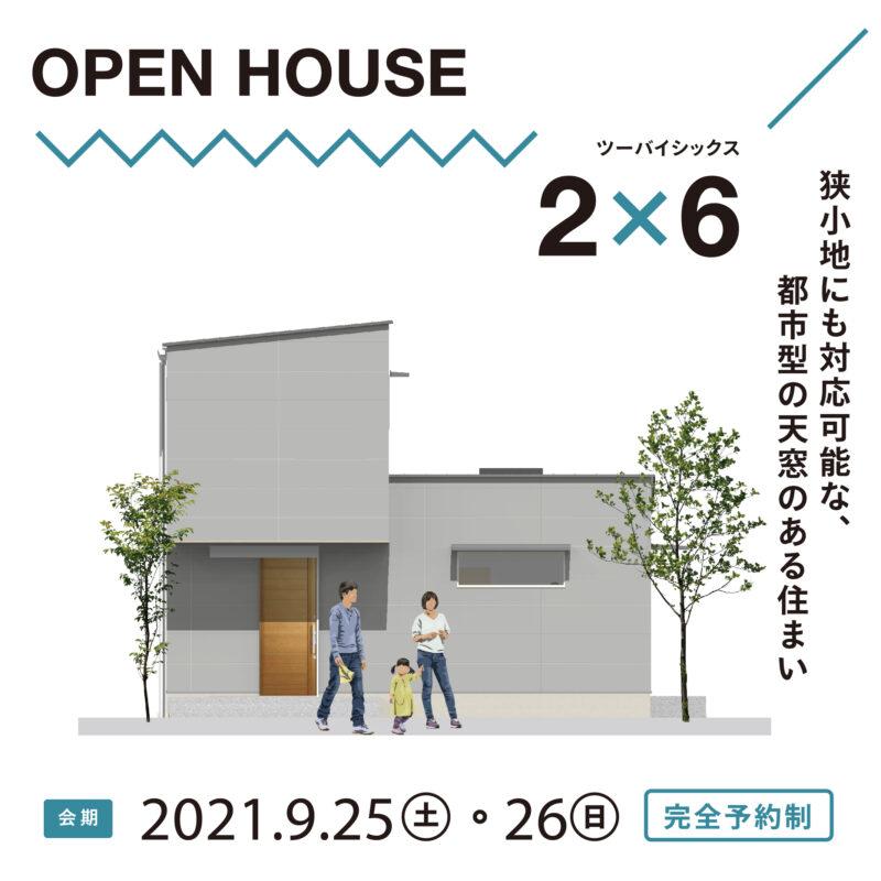 【別府市石垣西】ツーバイシックス工法「狭小地にも対応する都市型の天窓のある住まい」 体感見学会を開催します。