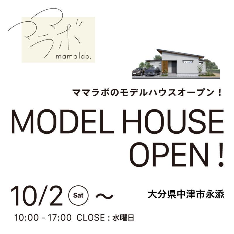 【中津市永添】10/2(土)~ ママラボの平屋モデルハウス グランドオープン!