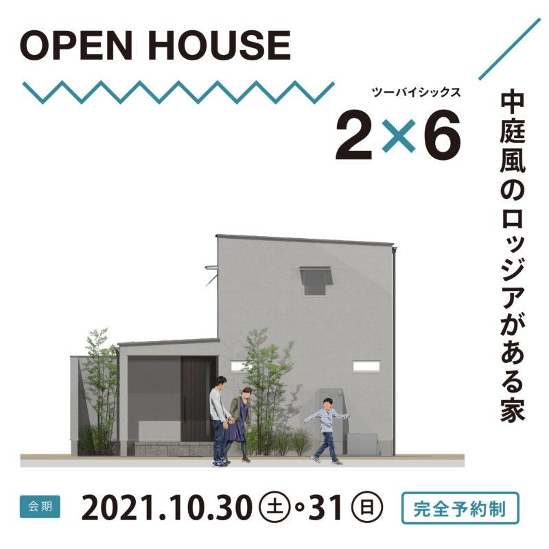 【大分市中鶴崎】≪完全予約制≫「中庭風のロッジアがある家」完成邸体感見学会を開催します。